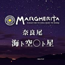 五島列島リゾートホテル マルゲリータ奈良尾 海ㇳ空○ㇳ星