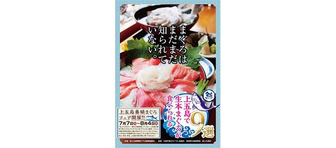 上五島で生本まぐろが食べられます!
